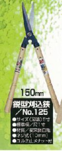 鋏正宗 悦型刈込鋏 No.125