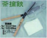鋏正宗 茶摘鋏 No.119(A)、(B)